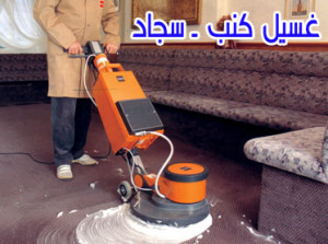 شركة نظافة بالرياض