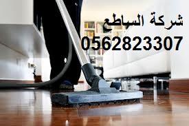 تنظيف البلاط تنظيف السيراميك