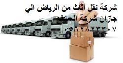 نقل اثاث من الرياض الى جازان