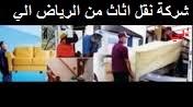 نقل عفش من الرياض الي دبي
