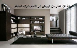 نقل عفش من الرياض الي الدمام