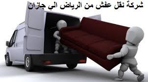 شركة نقل عفش من الرياض الي جازان