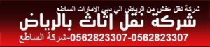 نقل اثاث من الرياض الي دبي