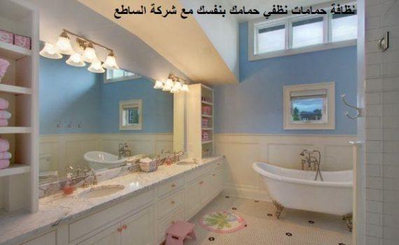 نظافة حمامات