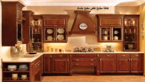 نظافة مطابخ - نظفي مطبخ بنفسك