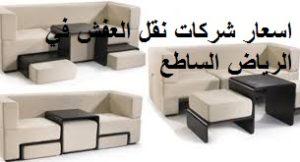 اسعار شركات نقل العفش في الرياض