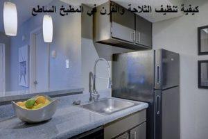 كيفية تنظيف الثلاجة والفرن في المطبخ