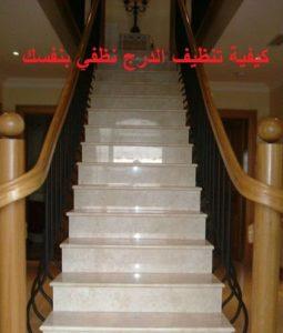شركة تنظيف درج نظفي الدرج بنفسك