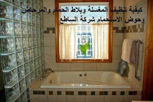 كيفية تنظيف المغسلة وبلاط الحمام والمرحاض وحوض الاستحمام