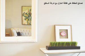 نصائح للحفاظ علي نظافة المنزل