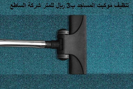 تنظيف موكيت المساجد ب3 ريال للمتر