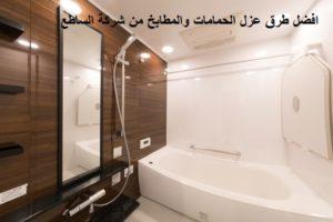 افضل طرق عزل الحمام والمطبخ