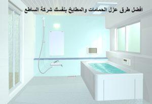 افضل طرق عزل الحمامات والمطابخ