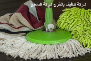 شركة نظافة بالخرج