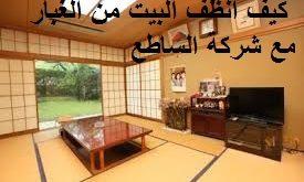 كيف انظف المنزل من الغبار