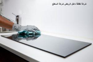 شركة نظافة داخل الرياض