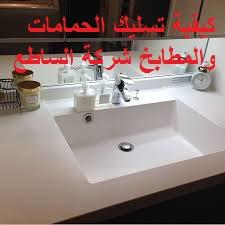 كيفية تسليك الحمامات والمطابخ